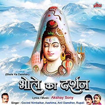 Bhole Ka Darshan