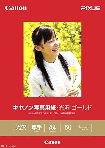 キヤノン写真用紙・光沢 ゴールド A4 50枚 GL-101A450
