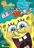スポンジ・ボブ 最高にハッピーな10の思い出[PJBA-1032][DVD]