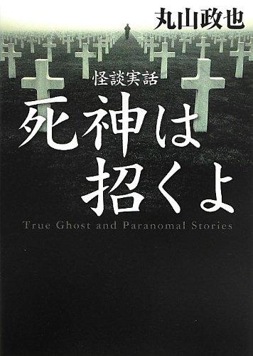 怪談実話 死神は招くよ (文庫ダ・ヴィンチ)