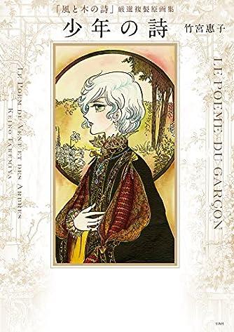 「風と木の詩」厳選複製原画集 少年の詩