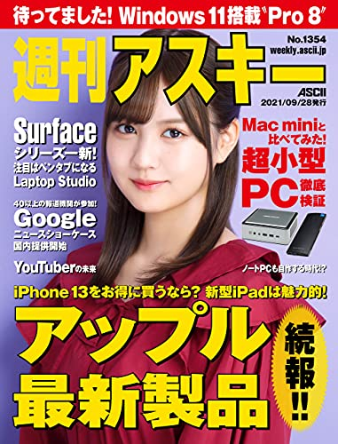 週刊アスキーNo.1354(2021年9月28日発行) [雑誌]