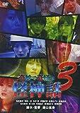 奇妙で奇怪な怪神話3[DVD]