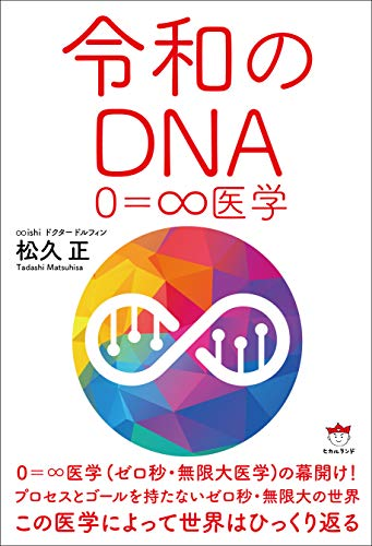 令和のDNA  0=∞医学