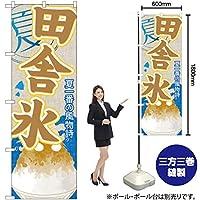 のぼり旗 田舎氷(かき氷) SNB-445(受注生産)