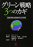 グリーン戦略3つのカギ―持続可能な低炭素社会の実現