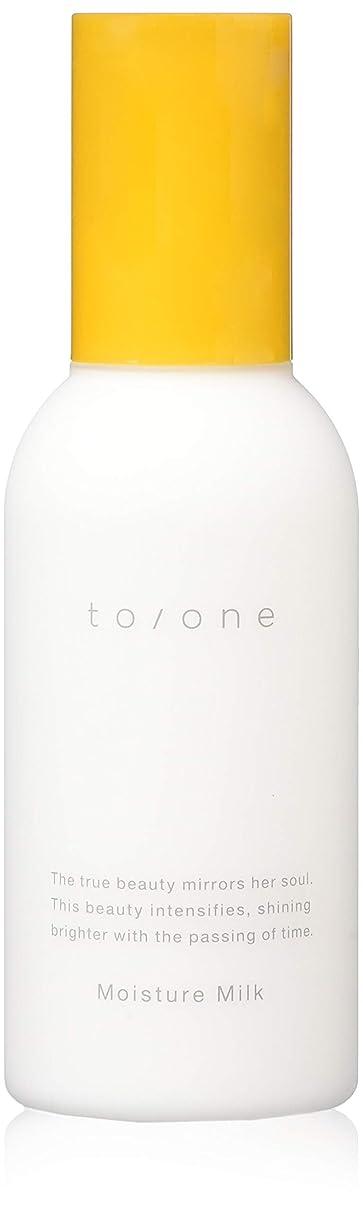 廃止するページ支配的to/one(トーン) モイスチャー ミルク 150mL