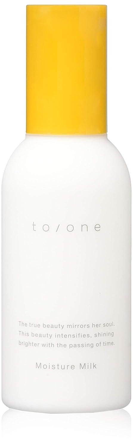 モニカブリッジカセットto/one(トーン) モイスチャー ミルク 150mL