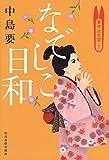 なでしこ日和―着物始末暦〈7〉 (ハルキ文庫) - 要, 中島