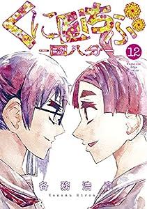 くにはちぶ(12) (少年マガジンエッジコミックス)
