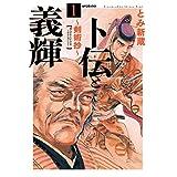 卜伝と義輝~剣術抄~ 1 (SPコミックス)