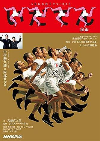 いだてん 前編 (NHK大河ドラマ・ガイド)