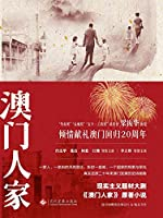 The Macau Family (Chinese Edition)
