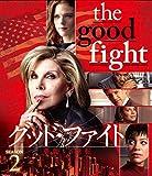 グッド・ファイト 華麗なる逆転 シーズン2<トク選BOX>[DVD]