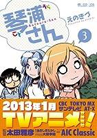 琴浦さん3 (マイクロマガジン☆コミックス)