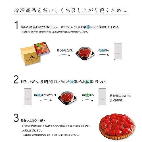 イヨタ『ソルシエ苺のコンポートタルト』