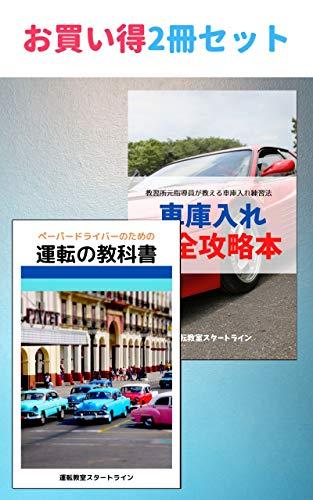 ペーパードライバーのための運転の教科書/車庫入れ完全攻略本/2冊セット