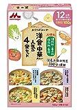森永 おうちのおかず 洋食 中華メニュー 4食セット(12ヵ月)【添加物不使用 国産お肉 お野菜100 】