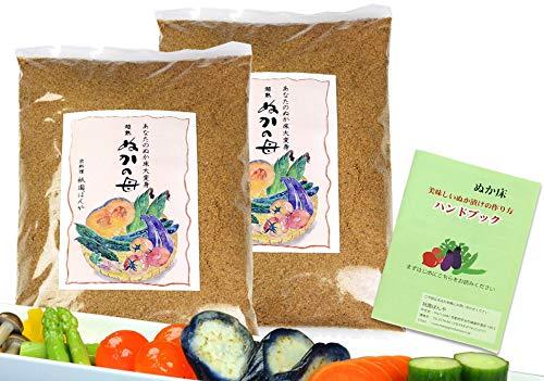 祇園ばんや【ぬかの母2個セット】ぬか床を美味しく活性化 14種の贅沢香味料 無農薬 無添加 有機JAS米使用