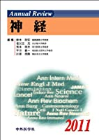 Annual Review 神経〈2011〉