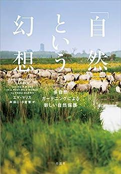 [エマ・マリス, 岸 由二, 小宮 繁]の「自然」という幻想:多自然ガーデニングによる新しい自然保護