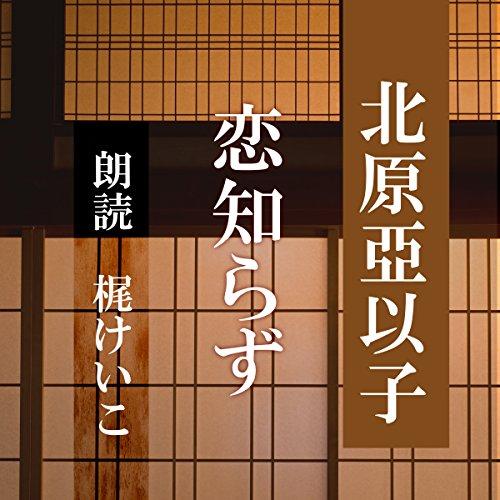 『恋知らず』のカバーアート