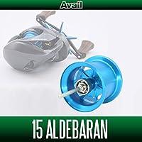 【Avail/アベイル】 シマノ 15アルデバラン用 マイクロキャストスプール ALD1532RI スカイブルー