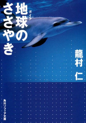 地球のささやき (角川ソフィア文庫)の詳細を見る