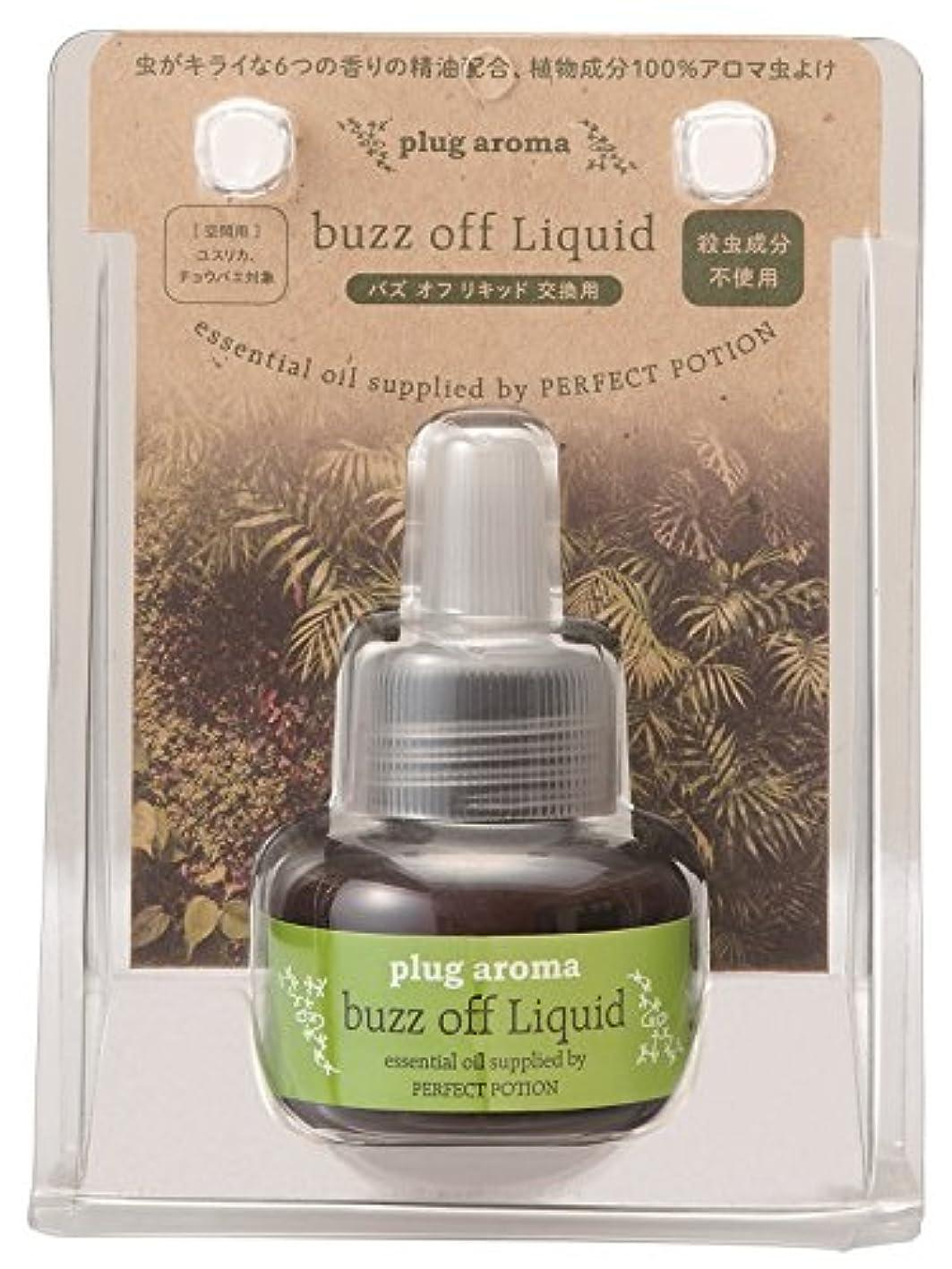 良心的基本的な配送プラグアロマ(plug aroma) バズオフ交換用(リニューアル品)