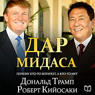 Midas Touch: Why Some Entrepreneurs Get Rich-And Why Most Don't [Russian Edition]                   Auteur(s):                                                                                                                                 Robert Kiyosaki,                                                                                        Donald Trump                               Narrateur(s):                                                                                                                                 Aleksiy Muzhytskyy                      Durée: 8 h et 59 min     Pas de évaluations     Au global 0,0
