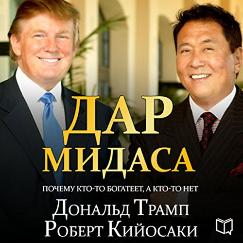 Midas Touch: Why Some Entrepreneurs Get Rich-And Why Most Don't [Russian Edition] audiobook cover art