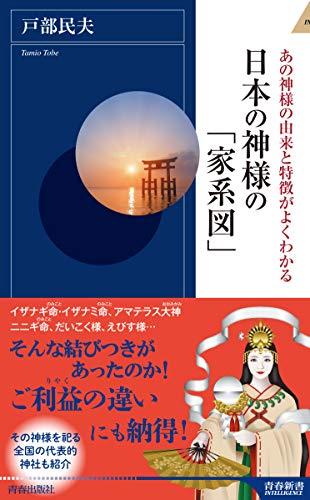 日本の神様の「家系図」 (青春新書インテリジェンス)