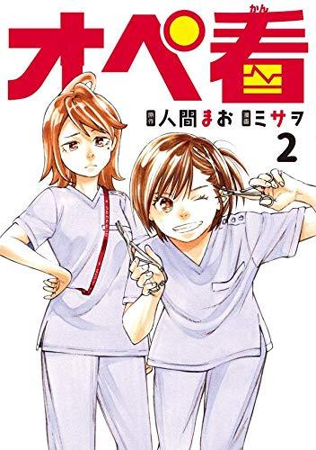 オペ看(2) _0