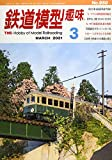 鉄道模型趣味 2021年 03 月号 [雑誌]