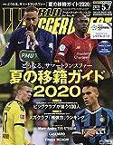 ワールドサッカーダイジェスト 2020年 5/7 号 [雑誌]
