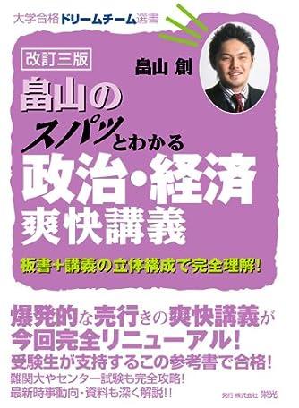 畠山のスパッとわかる政治・経済爽快講義 (大学合格ドリームチーム選書)