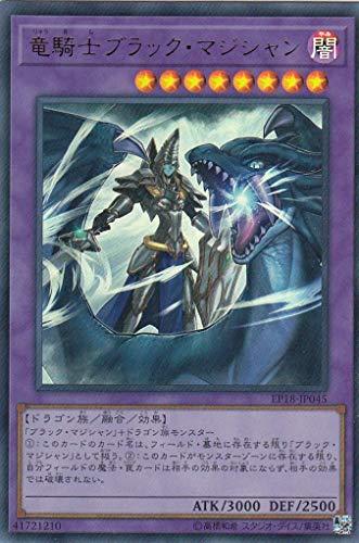 竜騎士ブラック・マジシャン ウルトラレア 遊戯王 エクストラパック2018 ep18-jp045
