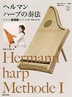ヘルマンハープの奏法 基礎編 -日本ヘルマンハープ協会公認テキスト- (Hermann harp Methode 1)