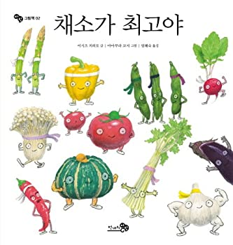Paperback Vegetables are the best. (Korean Edition) Book