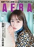 AERA アエラ 2021年 1 25 号 表紙 川栄李奈 雑誌