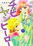 高杉さんのチビヤンヒーロー 1 (星海社COMICS)