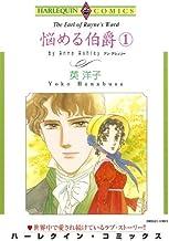 悩める伯爵 - 1巻 (ハーレクインコミックス)