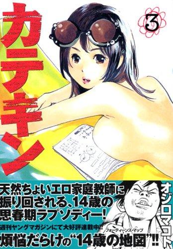 カテキン(3) (ヤンマガKCスペシャル)