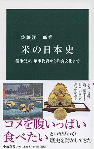 米の日本史-稲作伝来、軍事物資から和食文化まで (中公新書)