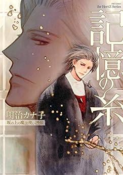 [明治カナ子]の記憶の糸 坂の上の魔法使い外伝 【コミックス版】