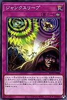 遊戯王カード ジャンクスリープ(ノーマルレア) ライズ・オブ・ザ・デュエリスト(ROTD) | 永続罠 ノーマル レア