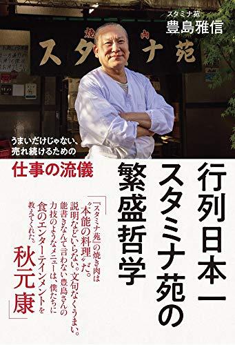 行列日本一 スタミナ苑の 繁盛哲学 - うまいだけじゃない、売れ続けるための仕事の流儀 -