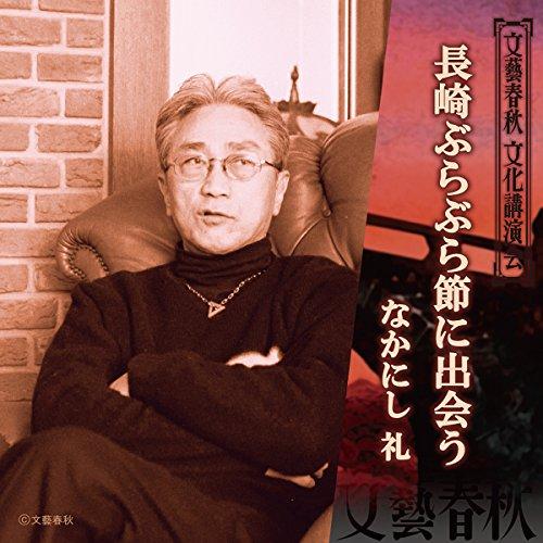 『長崎ぶらぶら節に出会う』のカバーアート