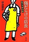 傷だらけの店長: 街の本屋24時 (新潮文庫)