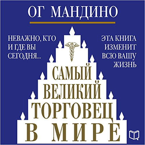 The Greatest Salesman in the World (Russian Edition) audiobook cover art